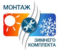 Монтаж зимних комплектов