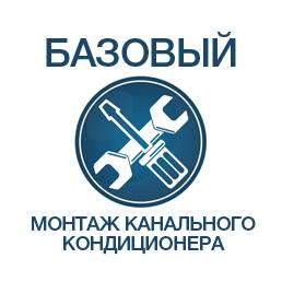«Базовый» монтаж канального кондиционера мощностью 14,0 кВт (мод.48)