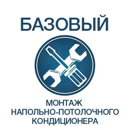 Монтаж напольно-потолочных кондиционеров
