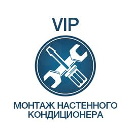«VIP» монтаж настенного кондиционера мощностью 7,0-8,2 кВт (мод.24-30)